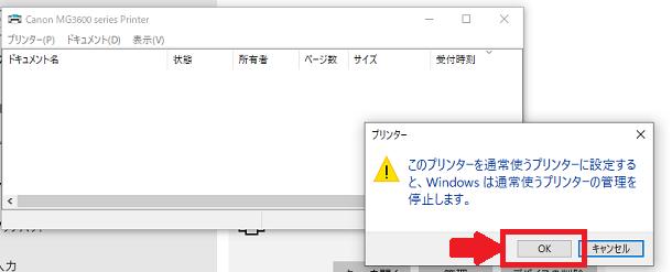 通常プリンター設定「通常使うプリンターの管理を停止」をクリック