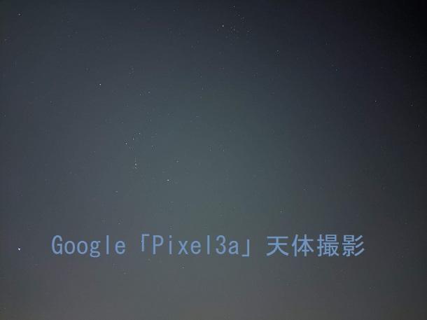 Google「Pixel3a」天体撮影