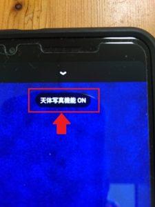 Pixel3a「天体写真機能ON」