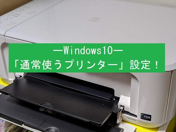 Windows10「通常使うプリンター」設定