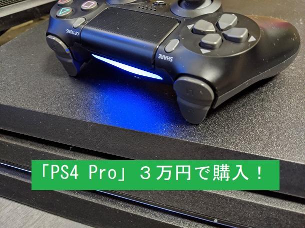 「PS4Pro」3万円で購入