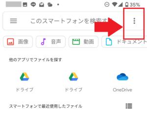 「ファイル」アプリのメニューボタン