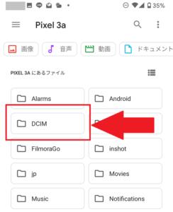 「ファイルアプリ」のファイル一覧でDCIMを選択