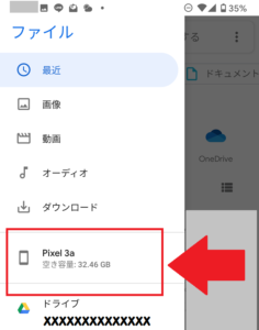 「ファイルアプリ」メニューのPixel3aを選択