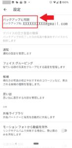 「Googleフォト」バックアップと同期を選択