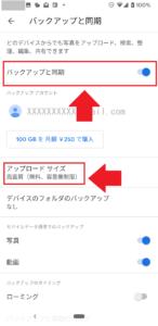 「Googleフォト」バックアップの設定