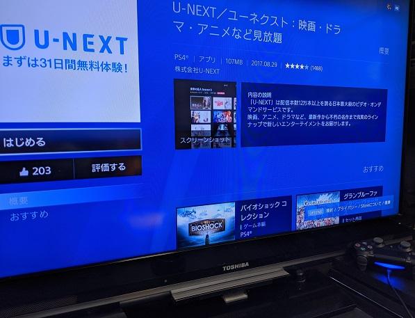 大河ドラマを「U-NEXT」で見る