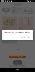 「Canon PRINT Inkjet/SELPHY」プリンター検索画面
