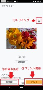 「Canon PRINT Inkjet/SELPHY」印刷画面