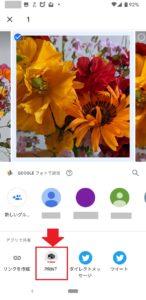 「Googleフォト」キャノンプリントユーティリティを選択