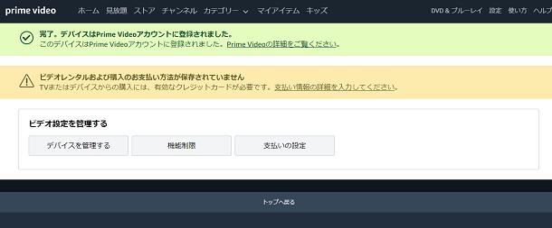 アマゾンプライム「デバイス登録完了」