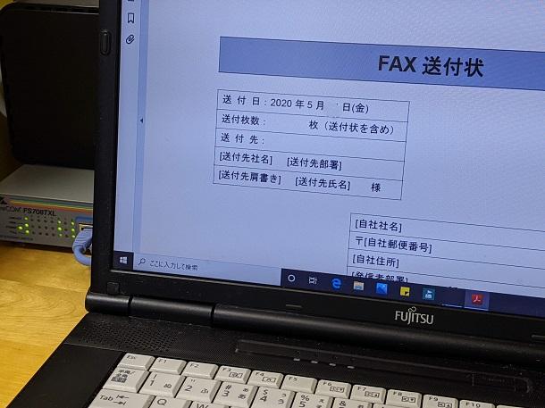 ヤフーメール「複合機」FAX転送