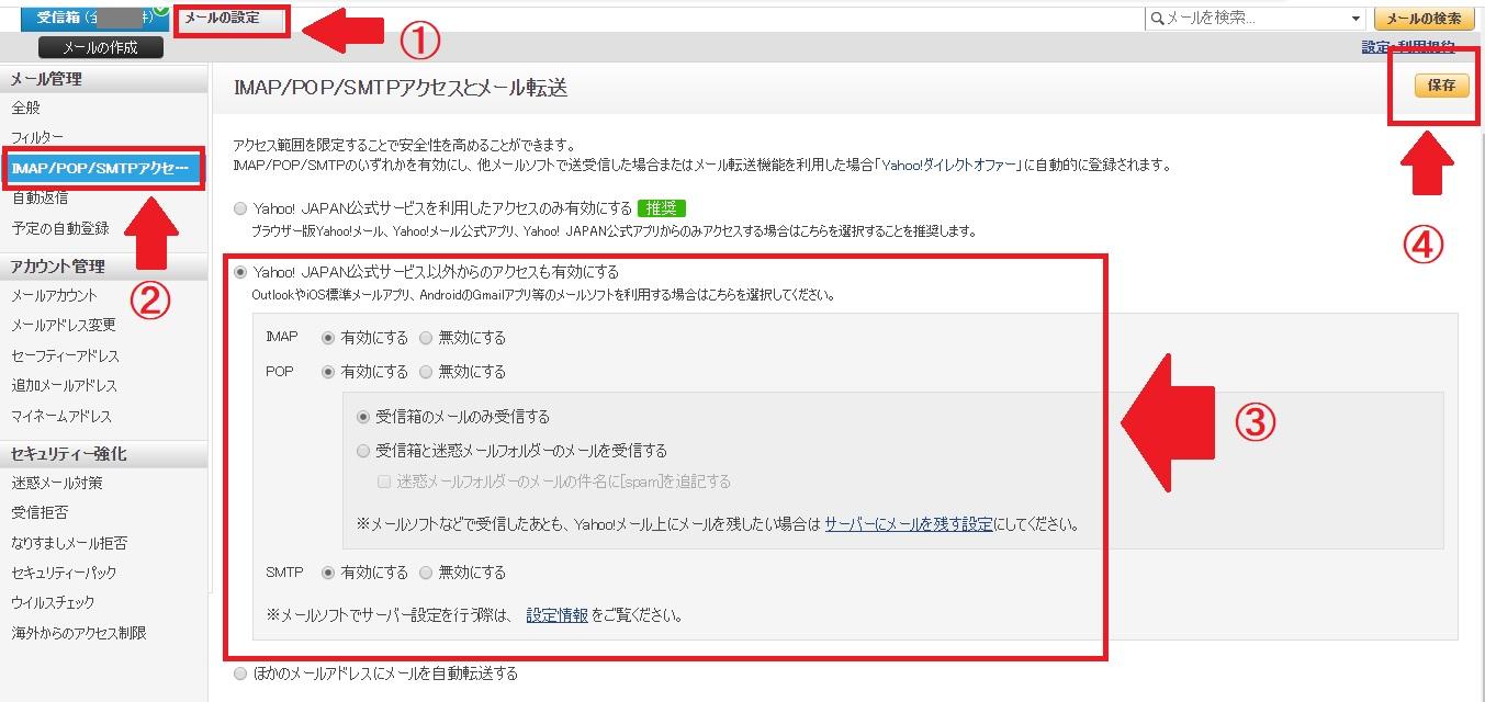 ヤフーメール「POP・SMTP」設定