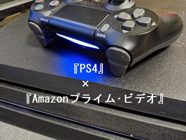 PS4「アマゾンプライムビデオ」