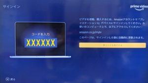ps4「コードを入力」画面