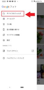 「Google フォト」デバイスのフオルダ