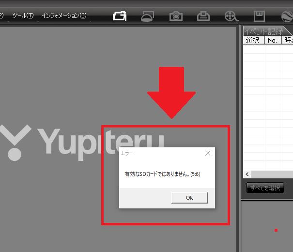 「PC Browser」有効なSDカードではありません表示