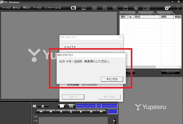 「PC Browser」SDカードを一旦抜き再度挿入画面