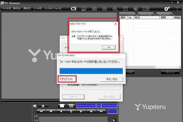 「PC Browser」SDカード完全フォーマットのステップ2