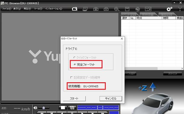 「PC Browser」SDカード完全フォ-マット