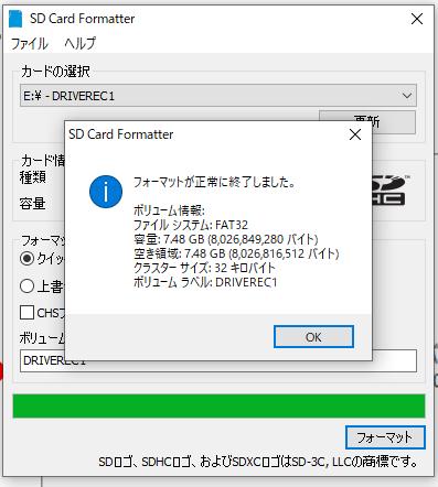 SDメモリカードフォーマッター『フォーマット』正常終了