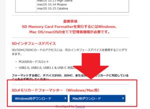 SDメモリカードフォーマッターダウンロード