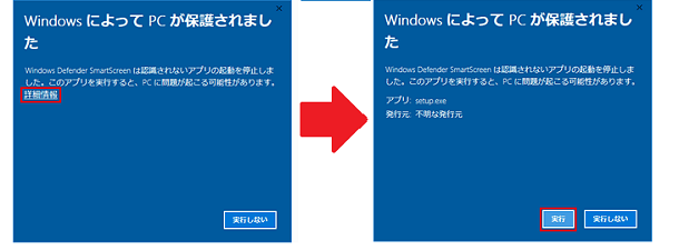 PCBrowser「インストール」PC保護画面