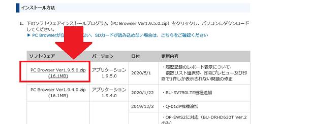 PCBrowserダウンロード