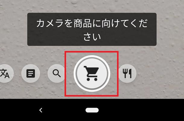 「Google レンズ」商品検索