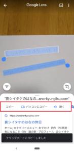 「Google レンズ」文字もテキスト化【認識文字をコピーする】