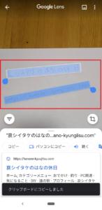 「Google レンズ」文字もテキスト化【認識文字を選択する】