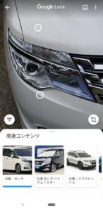 「Google レンズ」検索結果(セレナ)