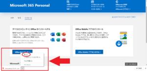 Microsoft365「インストーラーダウンロード」