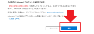 Microsoft365「支払い方法」クレジットカード情報登録画面