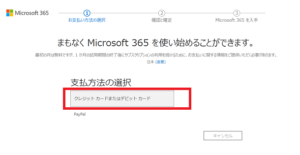 Microsoft365「支払い方法」クレジットカード選択