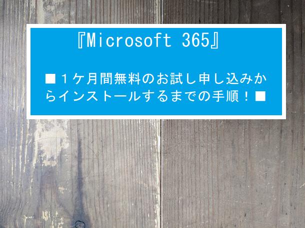 Microsoft365「1か月間無料で試す」「インストール手順」