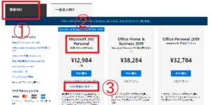 Microsoft365「1か月間無料で試す」