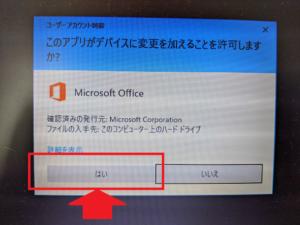 Microsoft365「Officeインストール」ユーザーアカウント制御