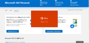 Microsoft365「Officeインストール」準備画面