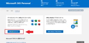 Microsoft365「Officeインストール」