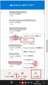 OneDrive設定メニュー