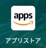 「Amazon Appstore」