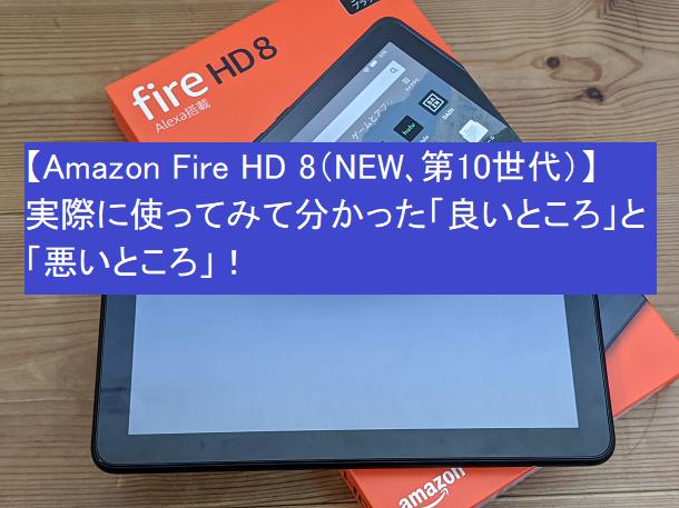 【FireHD8】良い点悪い点