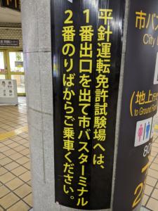 平針駅の案内表示