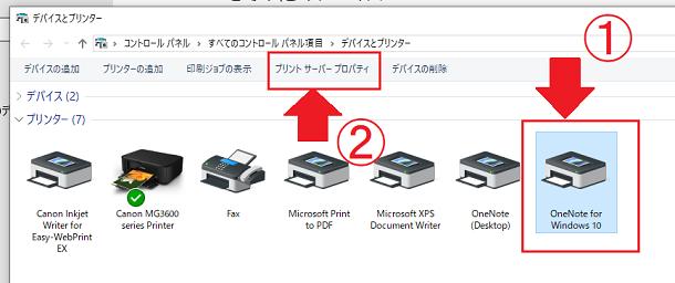 「プリントサーバープロパティ」を選択