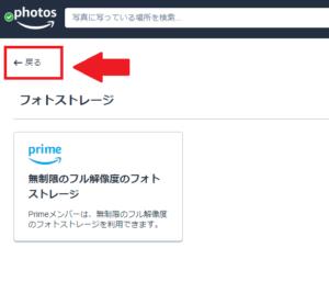 「Amazon」メニュー「Amazon Driveの管理」の中の「photos」