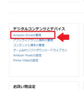 「Amazon」メニュー「Amazon Driveの管理」