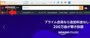 「Amazon」メニューを開く