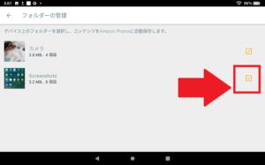 「photos」スクリーンショットをアマゾンドライブに自動保存