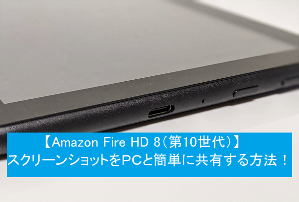 【FireHD8】スクリーンショットアイキャッチ